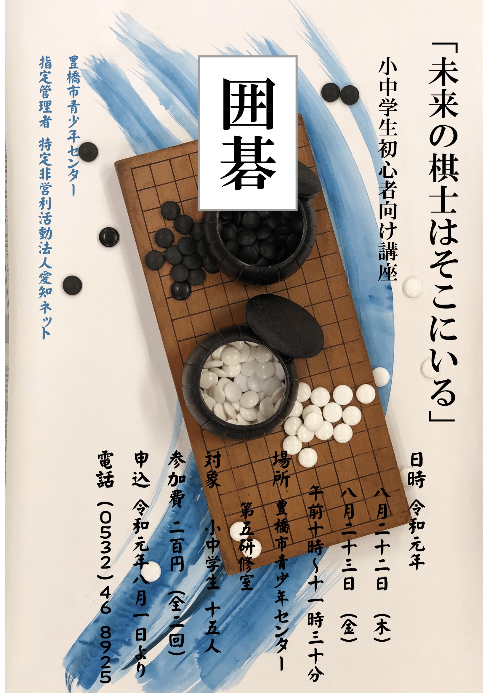 囲碁講座のチラシ