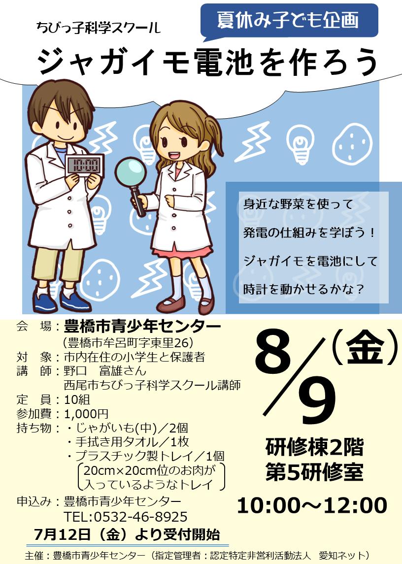 科学スクールのチラシ