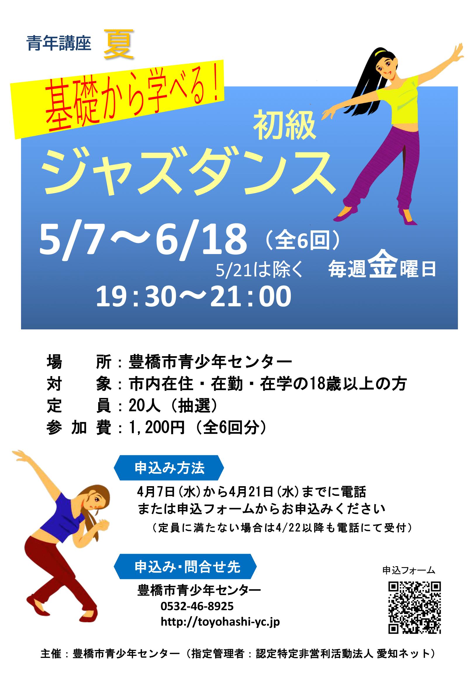 ジャズダンス夏のチラシ